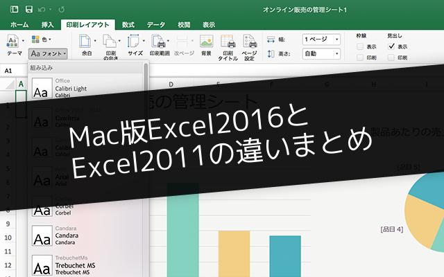Mac版Excel2016とExcel2011の違いまとめ