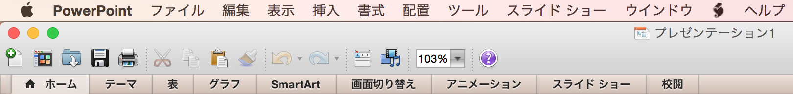 PowerPoint2011のタブ一覧
