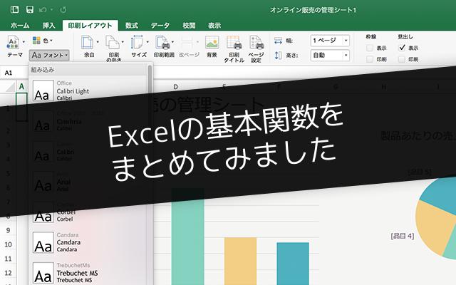 Excelの基本関数をまとめてみました