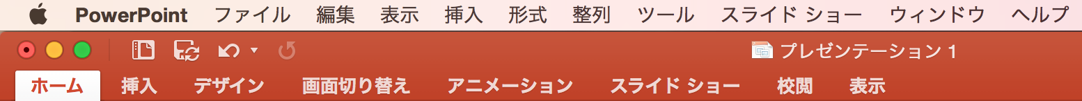 PowerPoint2016のタブ一覧