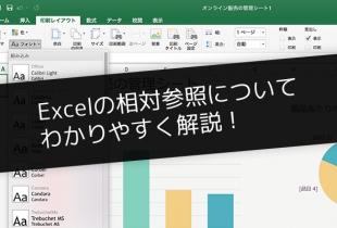 Excelの相対参照についてわかりやすく解説!