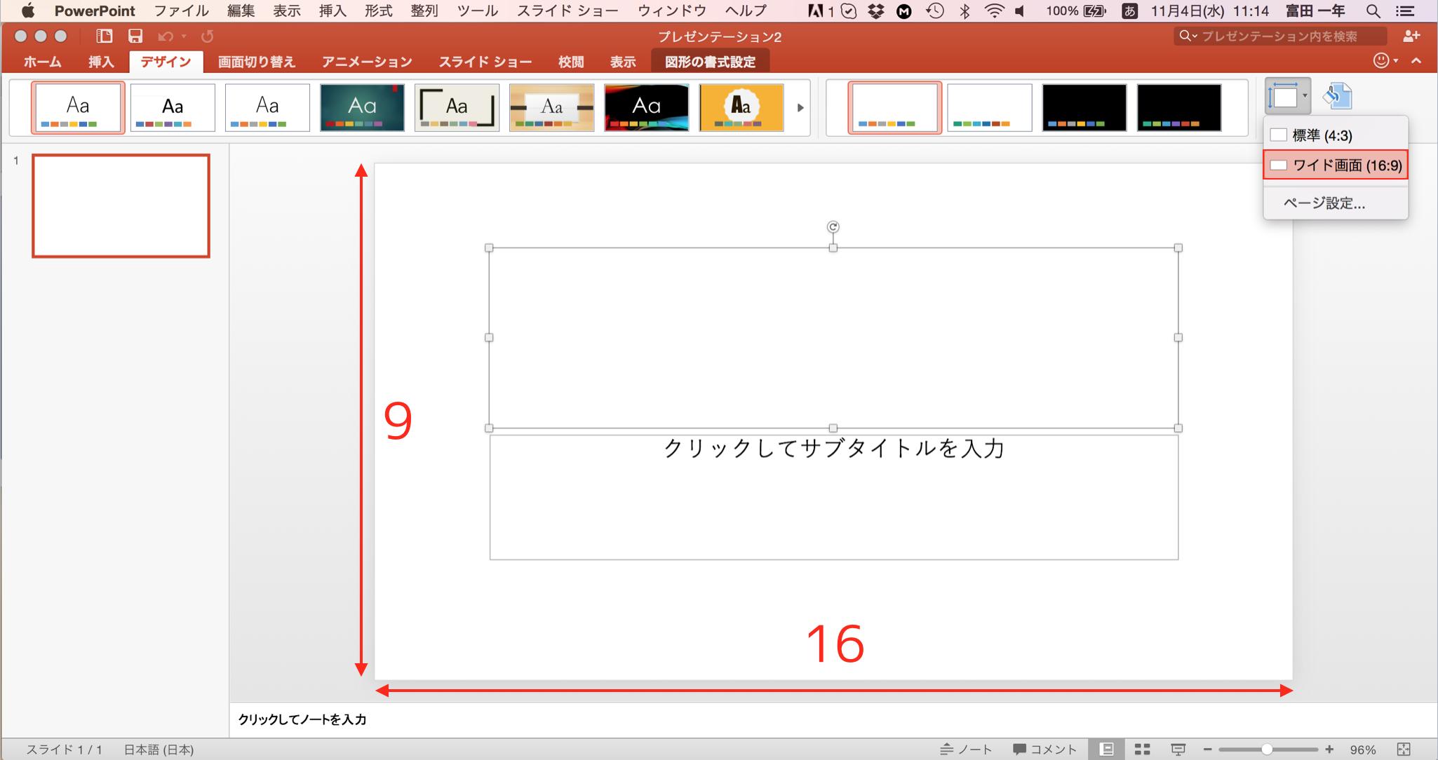 PowerPoint2016のスライドサイズ