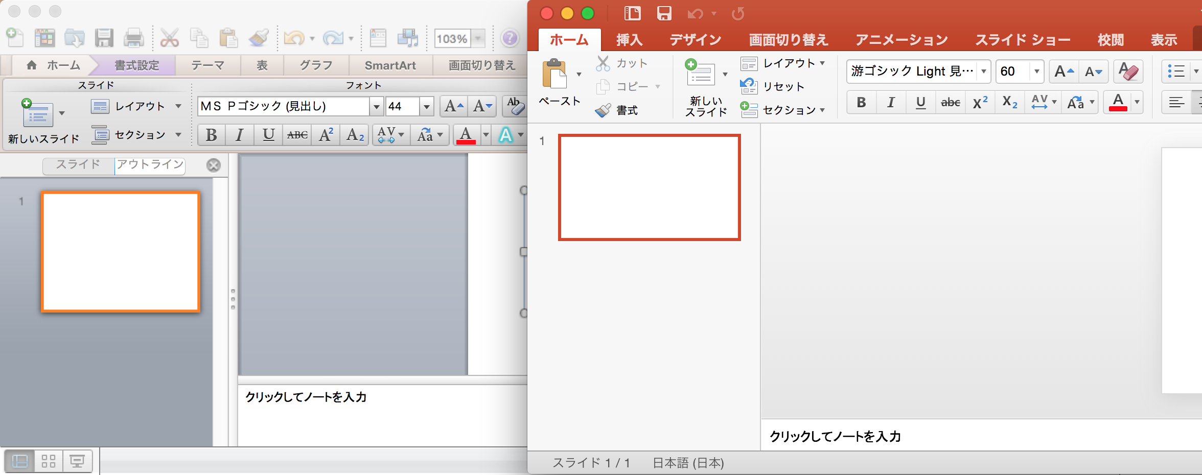 PowerPoint2016とPowerPoint2011のデフォルトフォント
