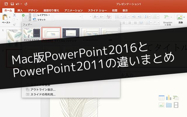 Mac版PowerPoint2016とPowerPoint2011の違いまとめ