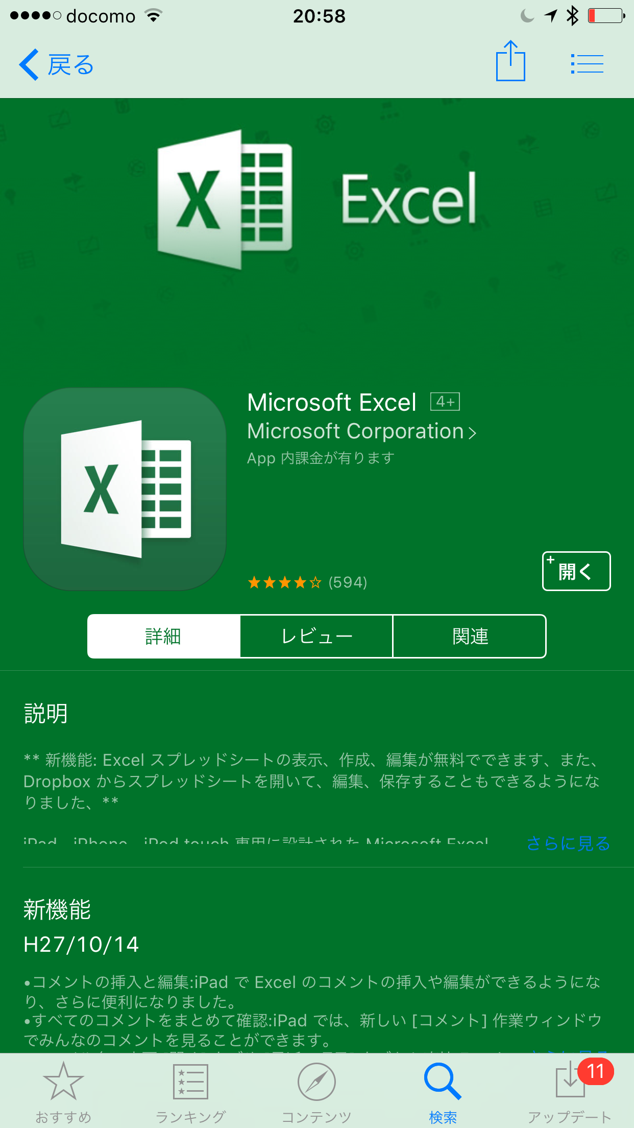 iPhone,iPadのExcelアプリ