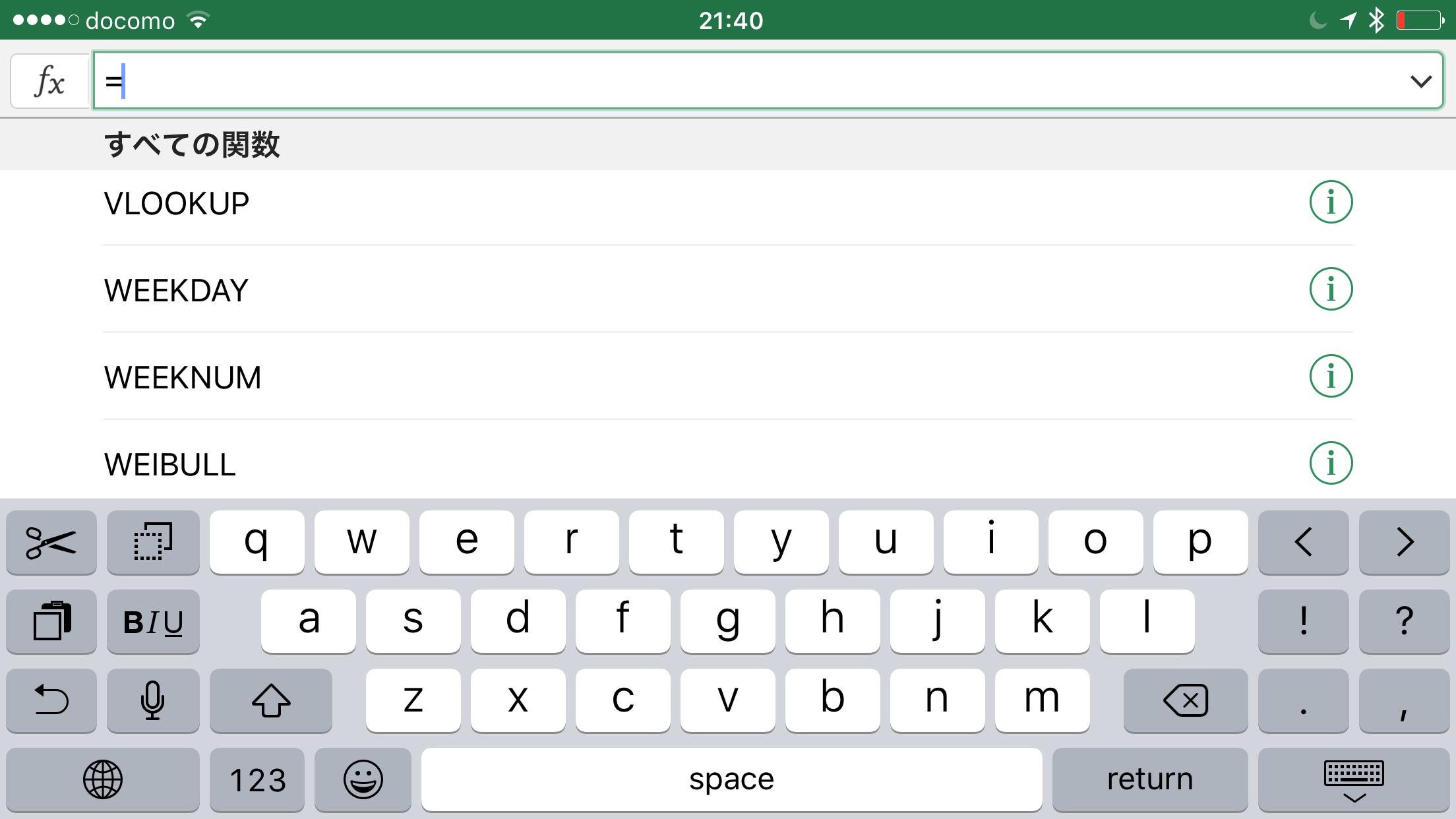 Excelアプリで関数入力