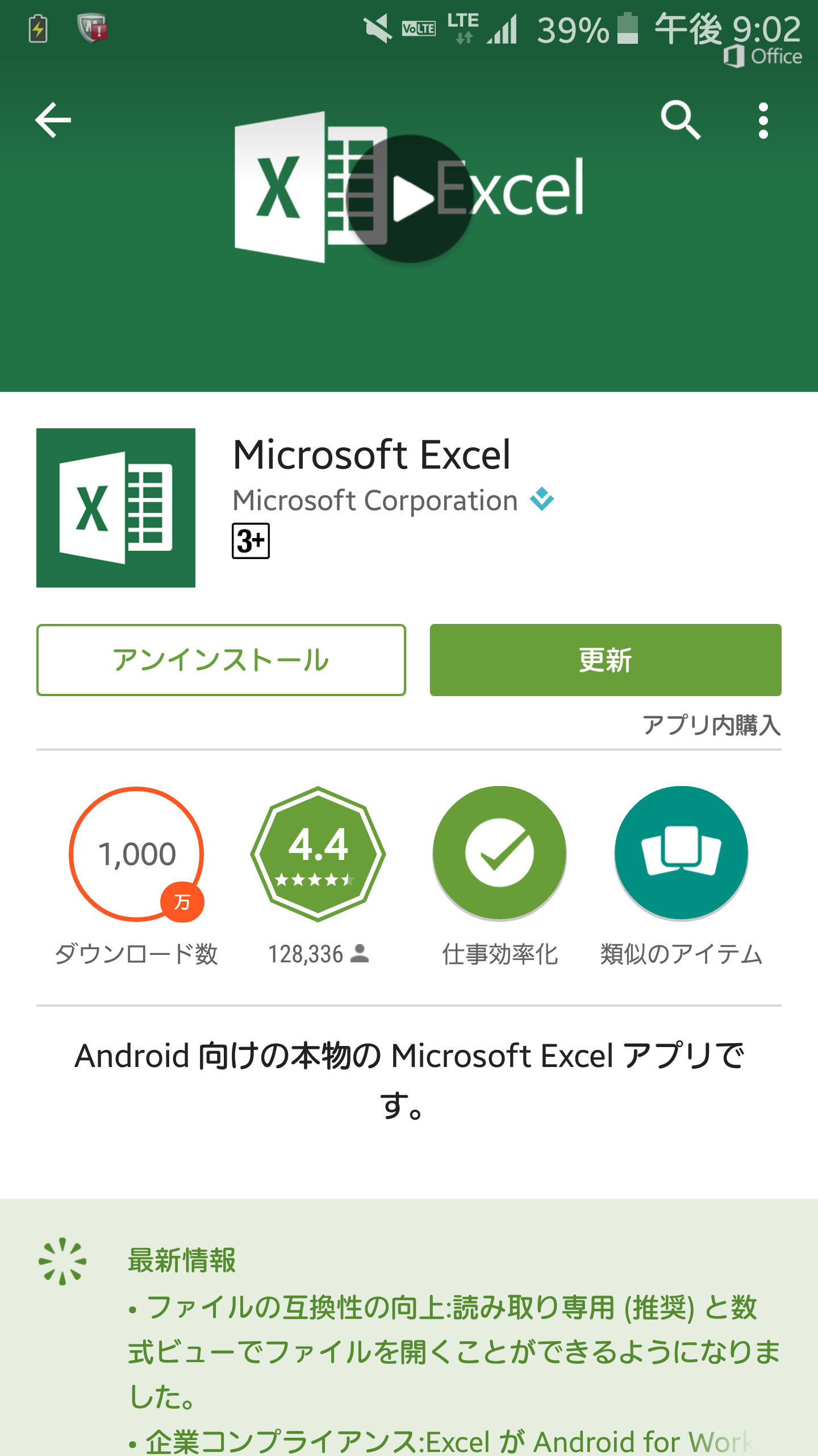 Google PlayストアのAndroid版Excelアプリ