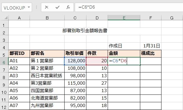 Excelの相対参照例