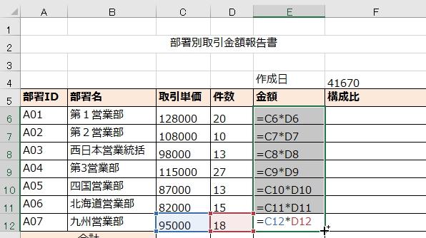 Excelの相対参照をオートフィルでコピー