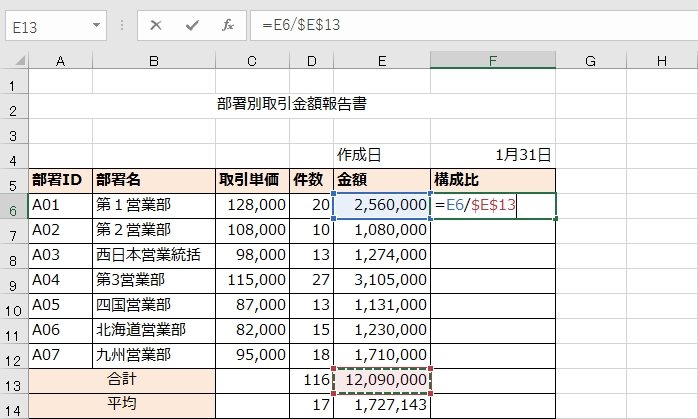 Excelの絶対参照例