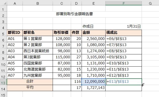 Excelの絶対参照をオートフィルでコピー