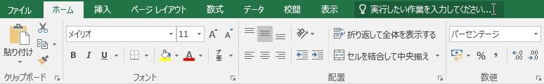Excel2016の新機能、操作アシスト
