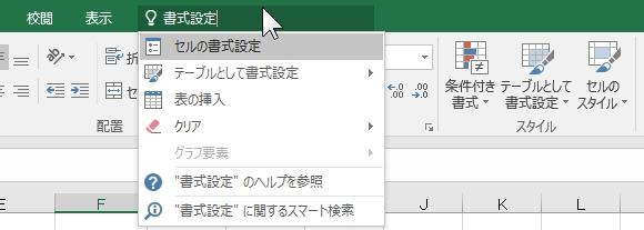 Excel2016の新機能、操作アシストの画面