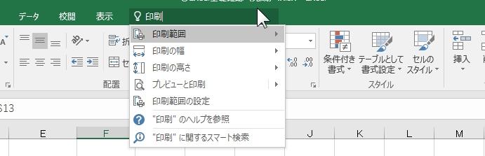 Excel2016の操作アシストを活用