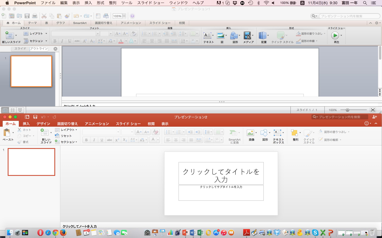 PowerPoint2011とPowerPoint2016の画面