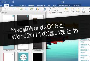 Mac版Word2016とWord2011の違いまとめ