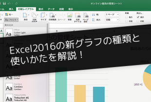 Excel2016の新グラフの種類と使いかたを解説!