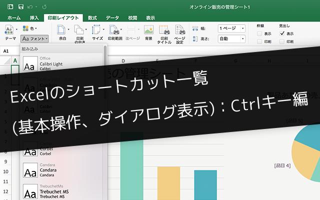 Excel2016のショートカット一覧(基本操作、ダイアログボックス表示):Ctrlキー編