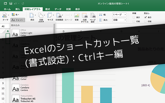 Excel2016のショートカット一覧(書式設定):Ctrlキー編