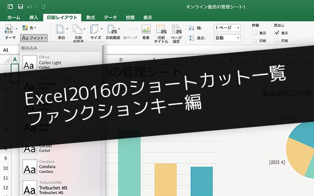 Excel2016のショートカット一覧:ファンクションキー編