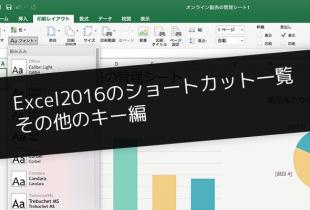 Excel2016のショートカット一覧:その他のキー編