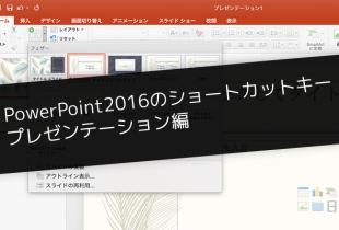 PowerPoint2016のショートカットキー:プレゼンテーション編