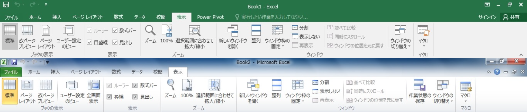 Excel2016とExcel2010の表示タブ