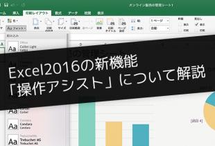 Excel2016の新機能「操作アシスト」について解説