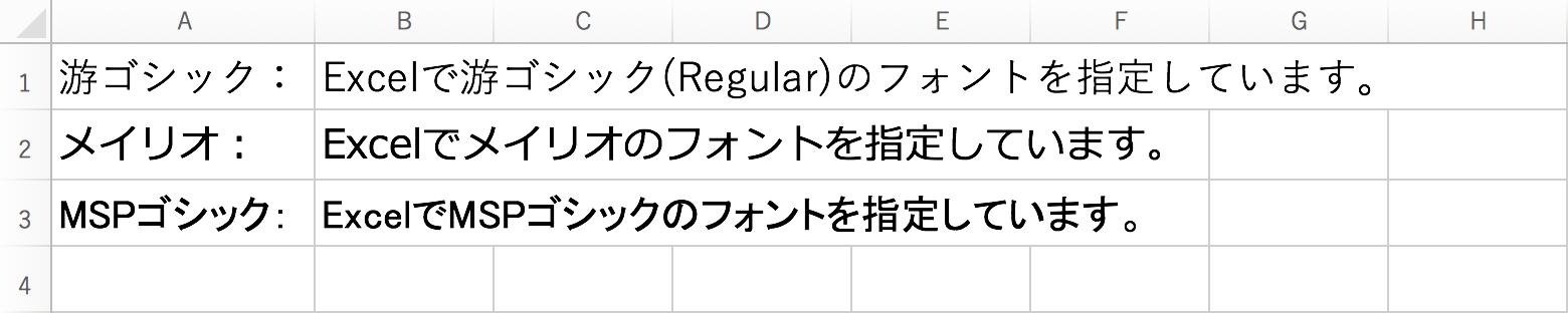 Excel2016の游ゴシックフォント