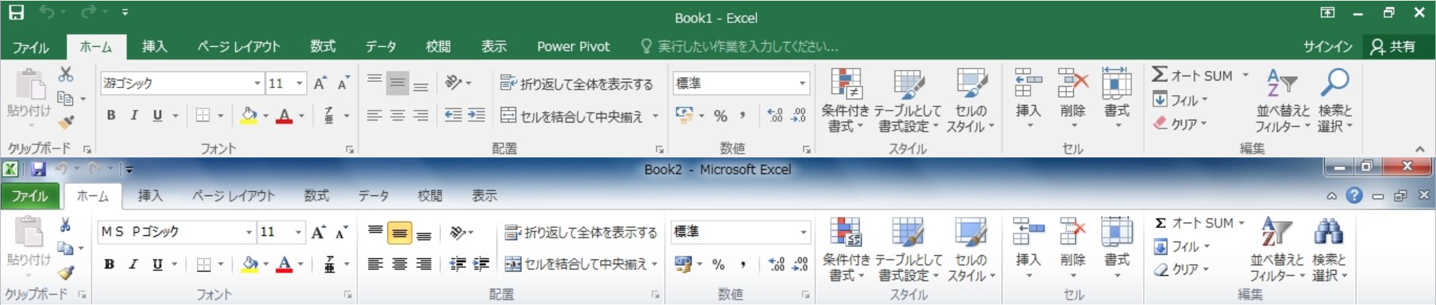 Excel2016とExcel2010のホームタブ