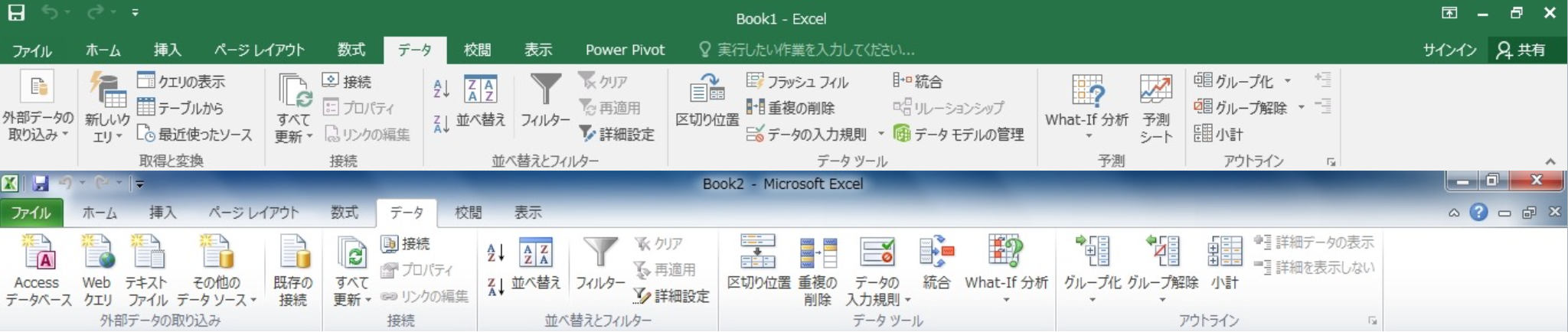Excel2016とExcel2010のデータタブ