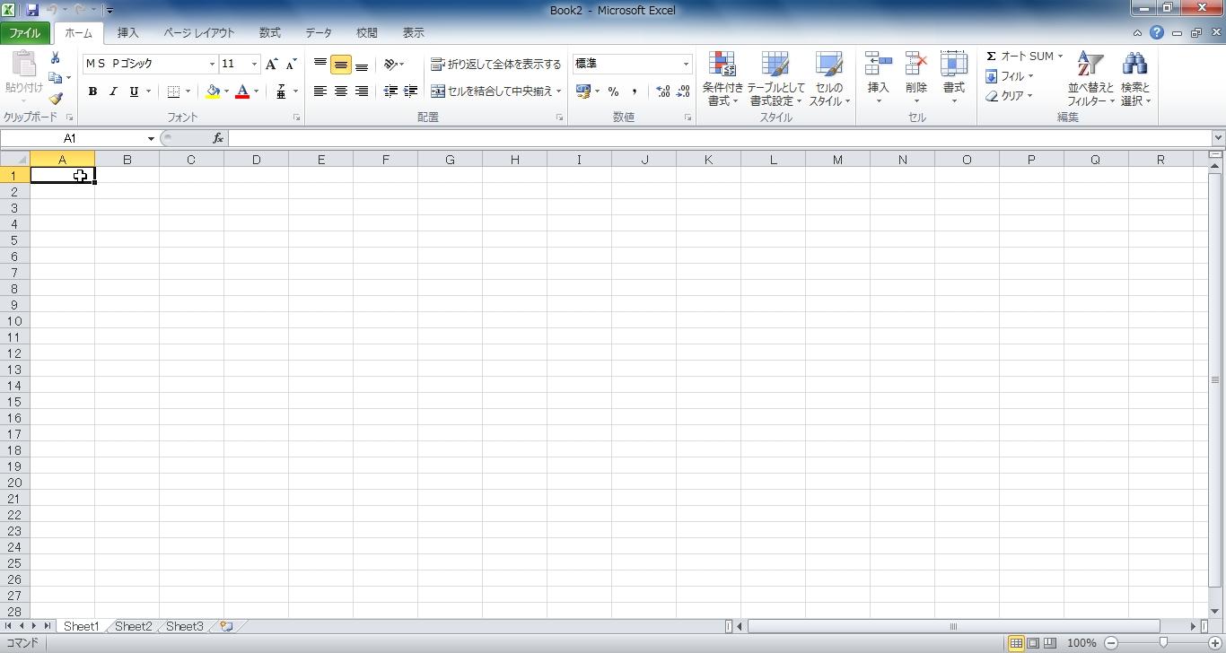 Excel2010の画面