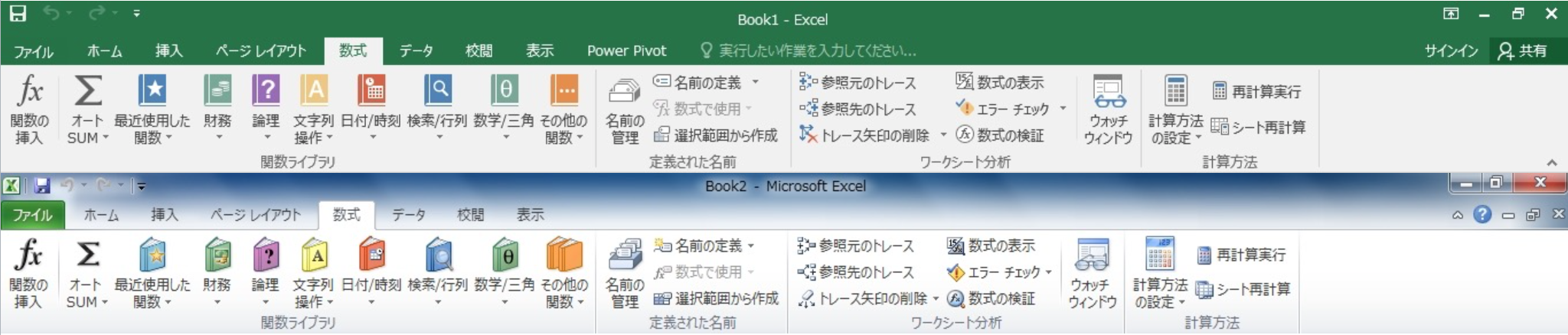 Excel2016とExcel2010の数式タブ