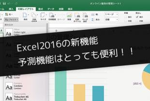 Excel2016新機能、予測シートはとっても便利!!